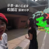 温泉美人VR