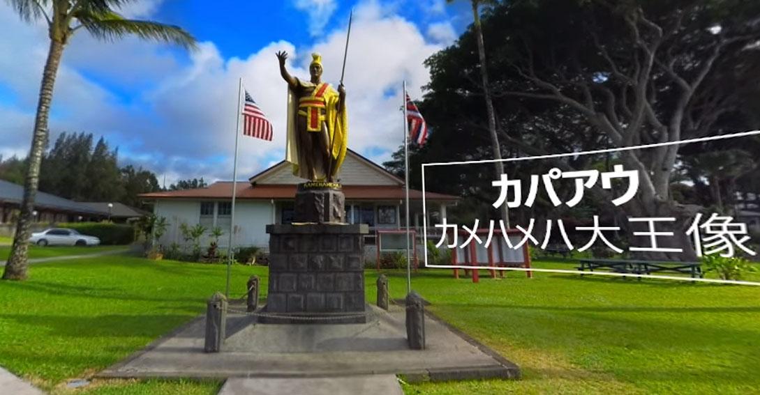 , VR ハワイ島 ダイジェスト編
