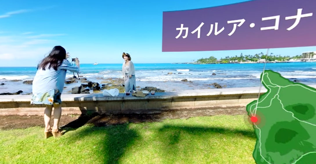 , VR ハワイ島 ✕ 女子旅