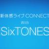 新体感ライブ CONNECT「SixTONES」篇