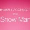 新体感ライブ CONNECT「Snow Man」篇