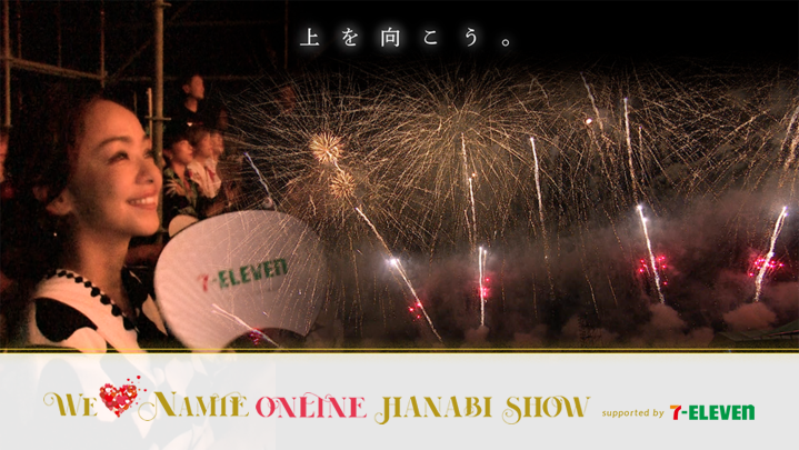WE ♥ NAMIE ONLINE HANABI SHOW supported by セブン-イレブン